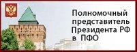 Официальный сайт полномочного представителя президента РФ в ПФО